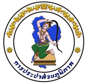 http://gov.thaieasyjob.com/uppic/2/24ec89012.jpg